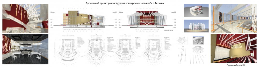 Дипломный проект реконструкция концертного зала клуба в г Тихвине  Дипломный проект реконструкция концертного зала клуба в г Тихвине